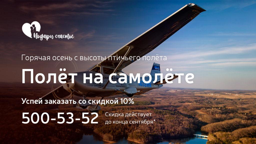 самолет над Казанью