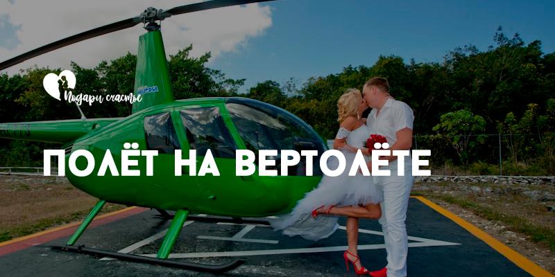 Полёт-на-вертолёте