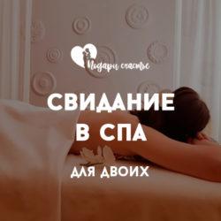 свидание в спа