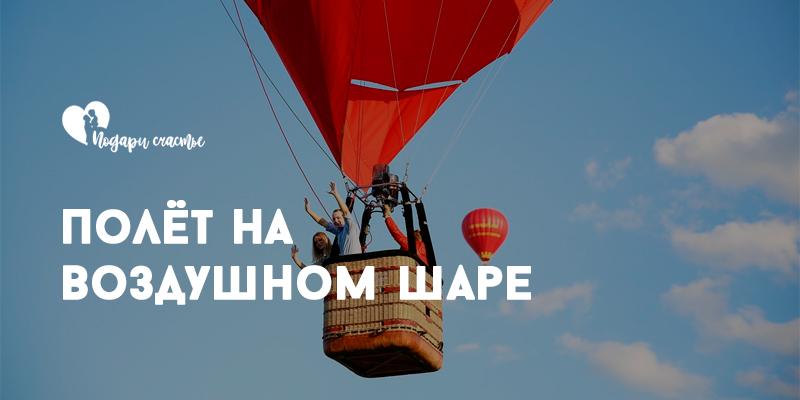 Полёт на воздушном шаре в Казани